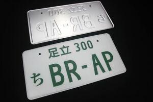 Kennzeichen JDM 82-69 Japan License Plate