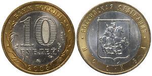 Rossia 10 Roubles. 2005 (Bimétallique Pièce 5514-0033 / KM#Y.886 Neuf) Moscow