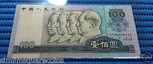 1980-China-100-Yuan-Note-ER92636120-Dollar-Banknote-Currency