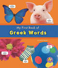 My First Book of Greek Words by Katy R Kudela (Hardback)