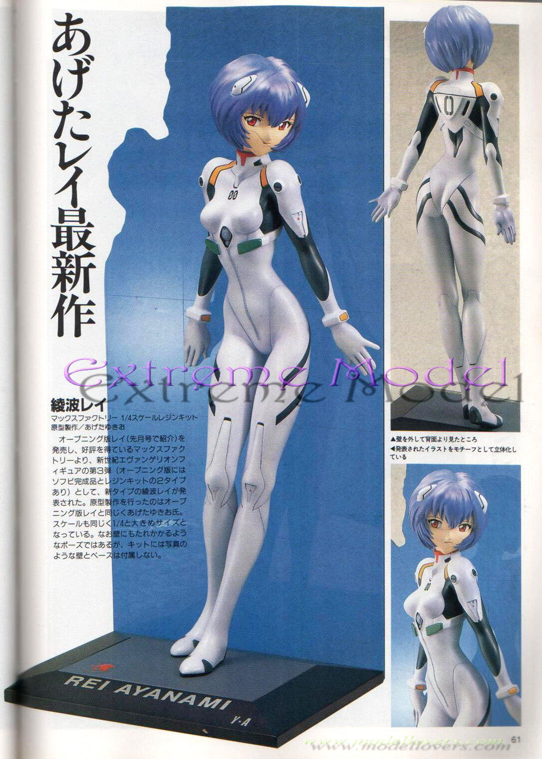 1 4 Evangelion AYANAMI REI in Plug Suit 15  Tall Unpainted Resin Model Kit