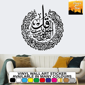 4 Pegatinas de Pared Arte quls Islámica CALIGRAFÍA Calcomanía al kafirun//Ikhlas//Falaq//NAS 4