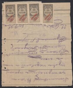 RUSSIA-1923-Document-25R-Imperf-4-Used