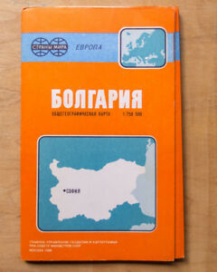 1989-BULGARIA-Reference-map-USSR-Russian-Soviet-Wall-Atlas-Brochure-Cartography