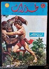 Tarzan طرزان كومكس Lebanese Original Arabic # 1 Rare Comics 1966