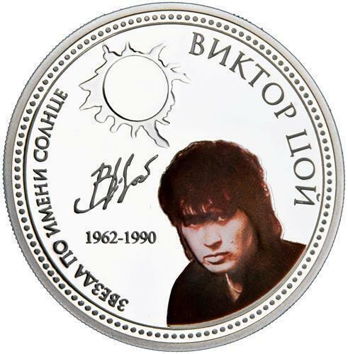 Viktor Tsoi 1 Oz Silver Coin Victor Tsoy Niue 2010 $2 Famous Russian Singers