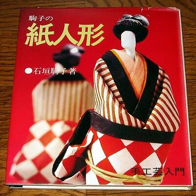 Japanese Washi Ningyo Book Flamboyant Orchidlike Doll REGULAR PRICE $99