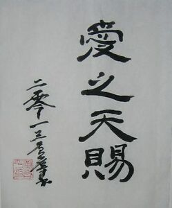 The-Love-Gift-From-Heaven-Chinese-CALLIGRAPHY-hand-writing-art-BY-HAMIS