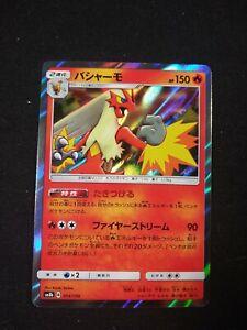 POKEMON JAPANESE CARD RARE HOLO CARTE Blaziken SM8b B 014//150 JAPAN 2018 MINT