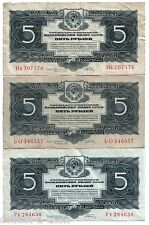 ONE (1) VF RUSSIA 1934 5 GOLD RUBLES w SIGNATURES! XF $75, AU $100 (SEE CHOICES)