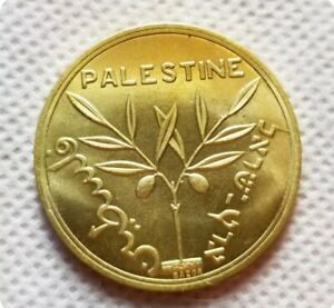 Palestine-Exposition-Coloniale-Paris-Bazor-1931-France-Brass-Medal-Replica