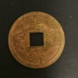 China 1890-1908 Kwangtung Cash - Unc
