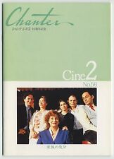 Family Resemblances (Un air de famille) JAPAN PROGRAM Cedric Klapisch, C. Frot