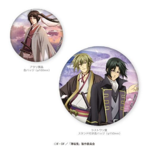 Details about  /Hakuouki Lottery Can Badge Collection 30Pack 1Box Limited Japan Anime from Japan