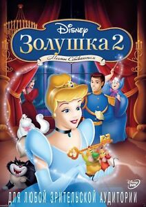 Nuevo-Cenicienta-2-suenos-se-hagan-realidad-DVD-2012-ruso-ingles-polaco
