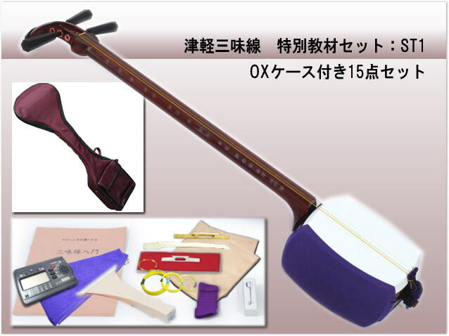 Brand new Tsugaru shamisen luxury 15 pieces for beginners Made in japan F/S