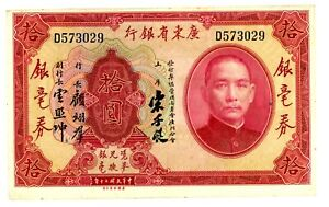 China-P-S2423d-10-Dollars-1931-ch-XF-AU