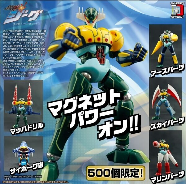 EVOLUTION TOY DYNAMITE ACTION NO 01EX KOTETSUSHIN JEEG OLD MODEL NUOVO NEW