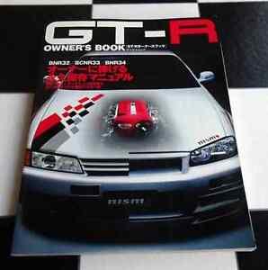 nissan skyline gt r owners book r32 r33 r34 perfect tuning rh ebay co uk Street Tuning Cars Kate McKinnon Car Tuning