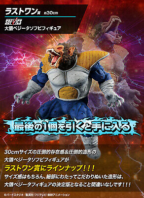 Figure Dragon Ball VS Omnibus Ichiban Kuji Oozaru Vegeta Ohzaru 30cm 11.8in