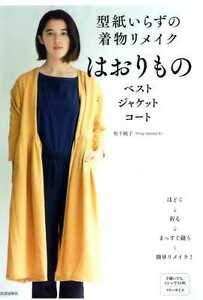 Remake-Your-Kimono-into-Jackets-Vests-Coats-Japanese-Craft-Book-Sp4