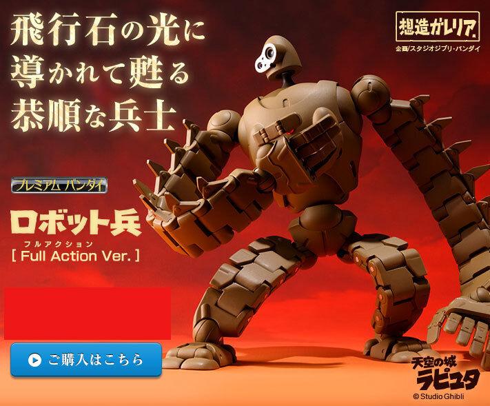 Castle in the Sky Robot Soldier full action ver. Studio Ghibli Sozo Galleria