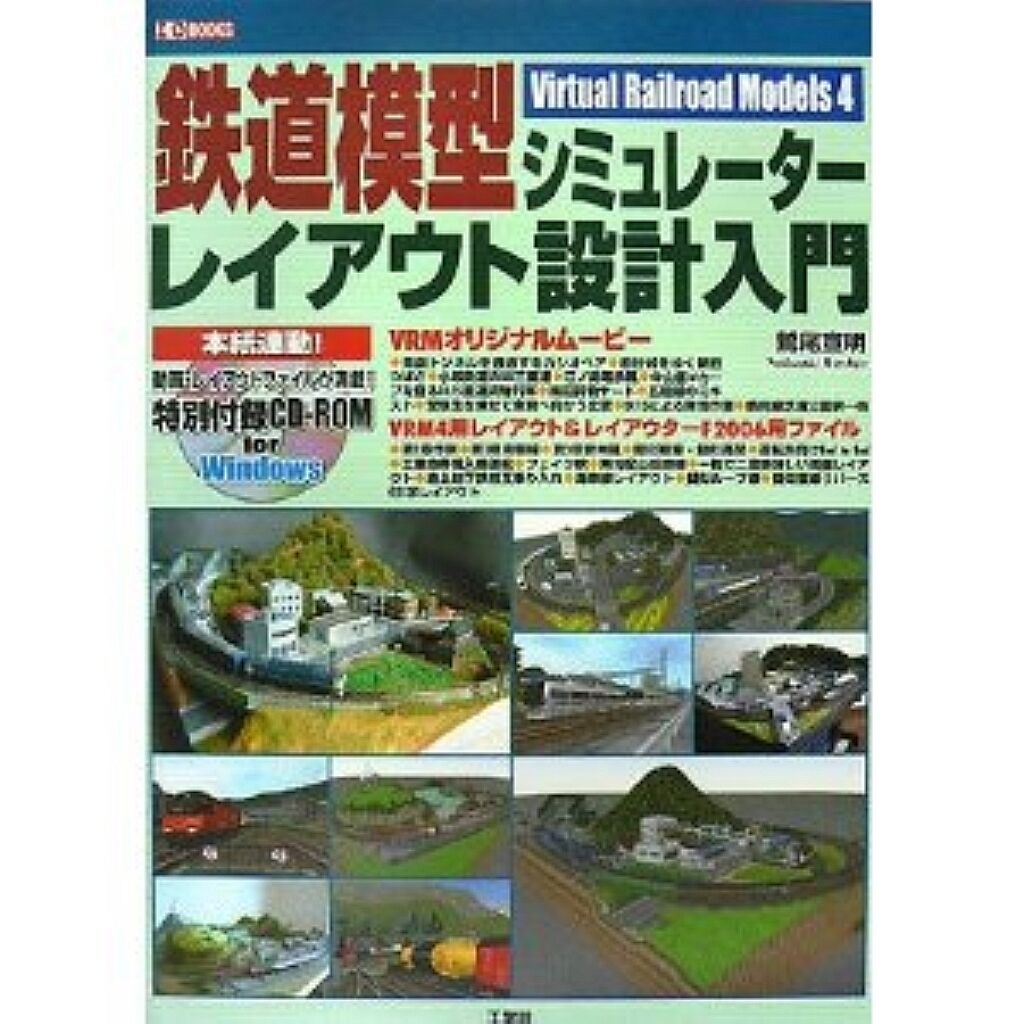 N-Gauge simulator layout design book w/CD