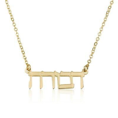 Hebrew Name Necklace Any Personalized Custom Name 18k Gold Or Sterling  Silver | eBay