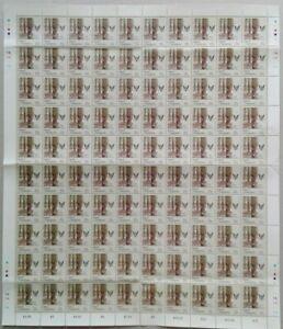 Malaysia Stamp Sheet (MNH) - 100 pcs 1986 Sabah Agro Definitive 15 sen stamp