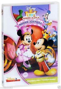Mickey-Mouse-Clubhouse-Minnie-rella-DVD-2014-ruso-ingles-Nuevo-y-Sellado