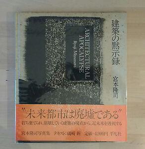 ARCHITECTURAL-APOCALYPSE-RYUJI-MIYAMOTO-W-OBI