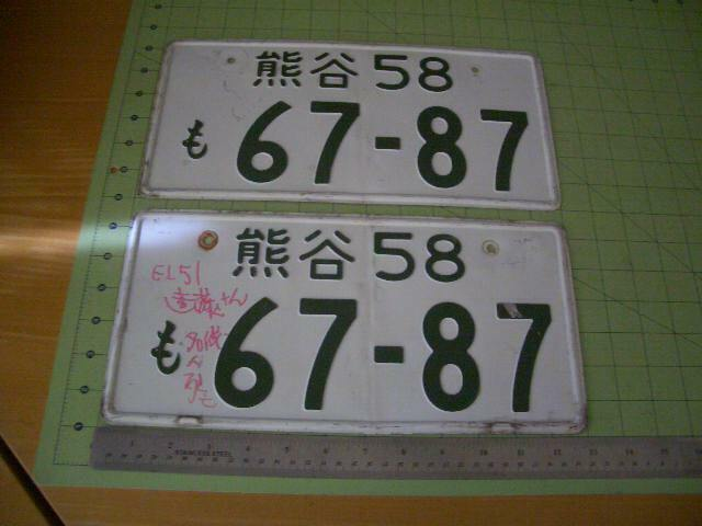 PAIR JAPANESE CAR LICENSE PLATES JAPAN JDM asia european ...