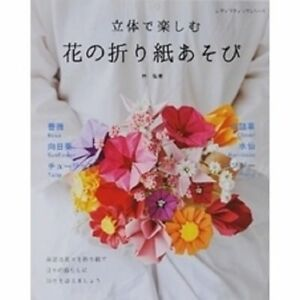 3d Origami Flower Japanese Paper Craft Pattern Book Brand Japan