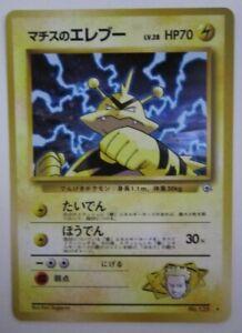 Lt. Surge's Electabuzz Holo Rare No.125 Gym Heroes Original Series Japanese Used