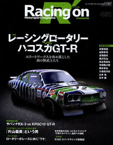 [BOOK] Racing on 481 Mazda Rotary Savanna RX-3 R100 Nissan Hakosuka Skyline GT-R