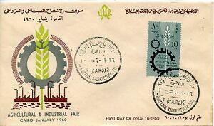 Amical Premier Jour Timbre Egypte N° 475 / Centre Hydroelectrique Assouan