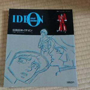 IDEON-Space-Runaway-Story-Book-1-Art-Illustration-USED