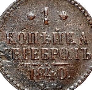 Russia Russian Empire 1 kopeck 1840 EM Copper Coin Nickolas I #8168