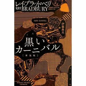 black-carnival-Ray-Bradbury-Hayakawa-paperback-SF-407-pages