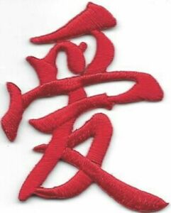 Rouge Asiatique Calligraphie Chinoise 愛 Amour Personnage Broderie Patch