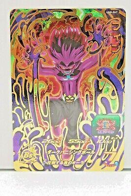 """Super Dragon Ball Heroes UM Vol.6 Card /"""" UM6-SEC2 SSGSS Gogeta BR UR /""""  Japan"""