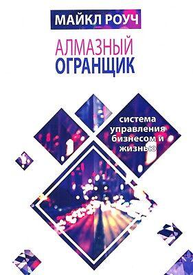 алмазный огранщик система управления бизнесом и жизнью майкл роуч Russian Book Ebay