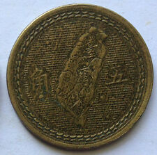 Taiwan 50 Cents (民国43年)1954 coin