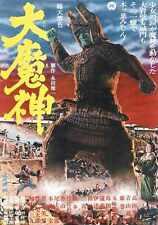 Daimajin Poster 01 Metal Sign A4 12x8 Aluminium