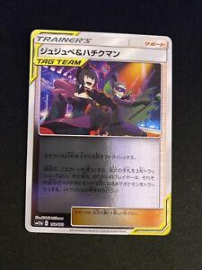 054-173-SM12A-B Pokemon Card Japanese Mewtwo M