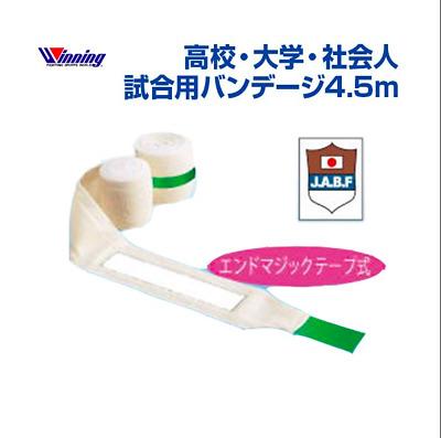 Winning Non Stretchable Type Practice Bandage VL-C Boxing Training F//S Japan