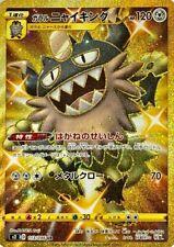 Pokemon Card Tool Scrapper UR 115-096-S2-B Japanese