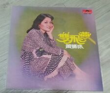双飞燕, 肃㛤珠, Malaysia LP, RARE, Polydor