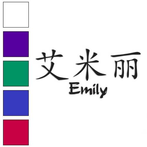 Chinese Symbol Emily Name Decal Sticker Choose Color Size #2062