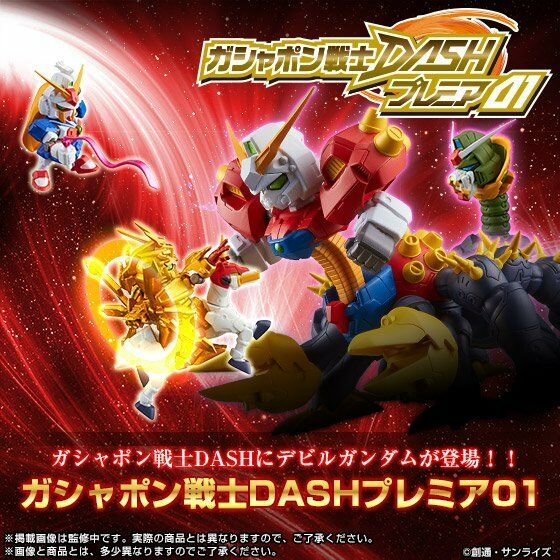 P B Limited SD Gundam Gashapon soldat Dash 01 Premium Set  Burning, ultime